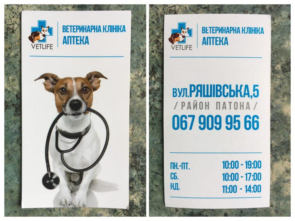 Ветеринарна клініка Vetlife